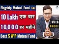 FlagShip Mutual Fund Scheme ! Best Fund For SWP To Get Regular Income|Detail Analysis Episode #4