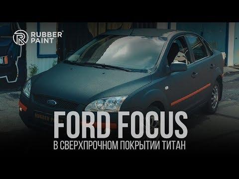 Ford Focus II в Сверхпрочном покрытии Титан!
