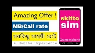 Skitto Sim A to Z Full Details!! Skitto Sim Offer 2018!! স্কিটো সিম অফার জেনে নিন।।