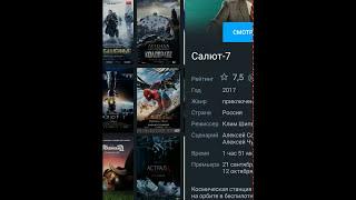 Смотреть фильмы бесплатно