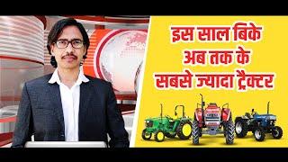 कृषि जगत व ट्रैक्टर उद्योग से जुड़ी प्रमुख ख़बरें व सब्सिडी योजनाएं | साप्ताहिक समाचार
