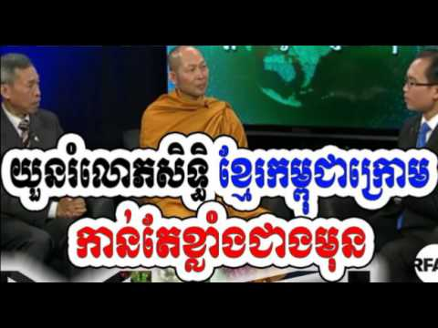 RFI Cambodia Hot News Today , Khmer News Today , Night 29 04 2017 , Neary Khmer