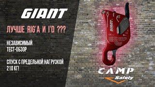 Camp Giant обзор на спусковое устройство | Camp Safety Giant descender