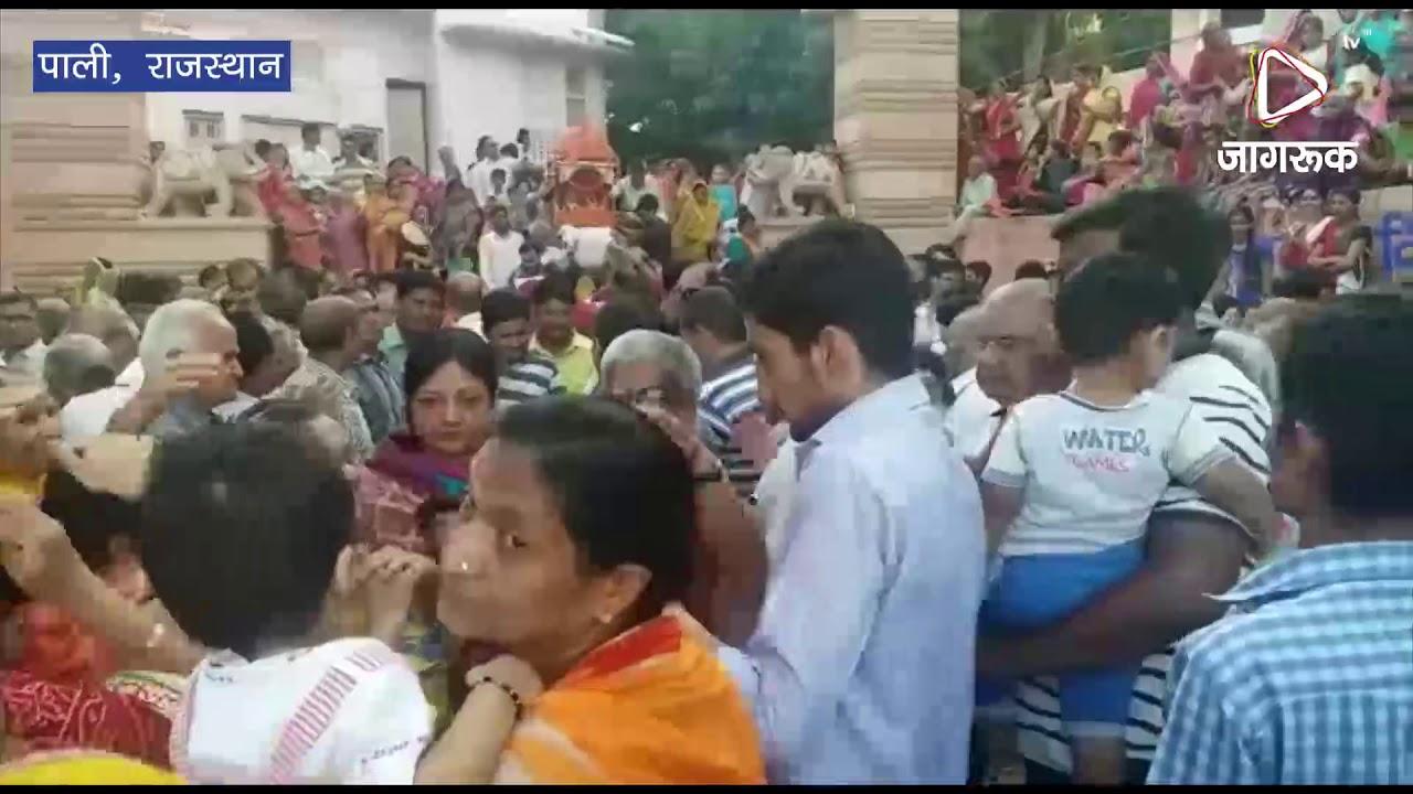 पाली : हर्षोल्लास के साथ मनाया गया देवझूलनी एकादशी का त्यौहार