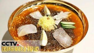 [国际财经报道]投资消费 朝鲜国宴担当:玉流馆冷面| CCTV财经