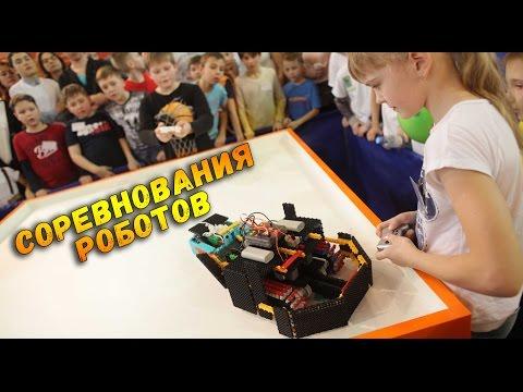 Соревнования роботов - Битвы роботов, Робофутбол, Гонки - Олимпиада робототехники