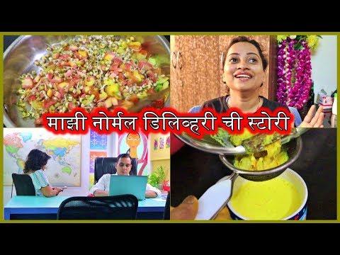 माझी नोर्मल डिलिव्हरी ची स्टोरी - Complications & Problems   मराठी Vlog   Marathi Pregnancy Vlog