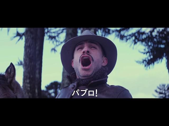 映画『ネルーダ 大いなる愛の逃亡者』予告編