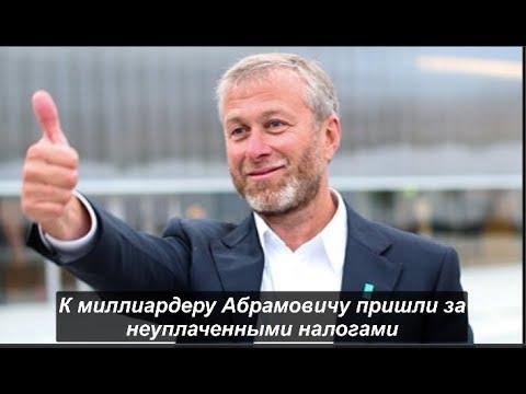 К миллиардеру Абрамовичу
