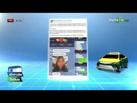 สาวเรียกแท็กซี่บ่อยโดนว่าเป็นชู้  | 14-09-58 | เช้าข่าวชัดโซเชียล | ThairathTV