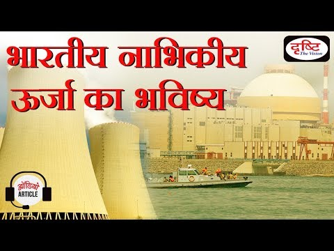 Audio Article - Future Of Indian Nuclear Energy (Economic Times & Millenium Post)