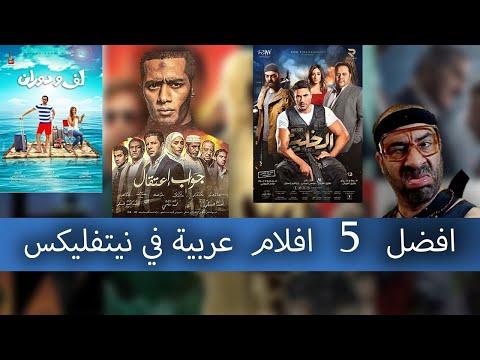 top-5-arab-films-in-netflix-#2-افضل-٥-فلام-عربية-في-نيتفلكس