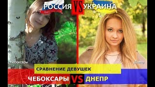 Чебоксары VS Днепр. Сравнение девушек. Россия VS Украина   кто лучше
