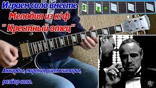 Музыка из кинофильма - Крёстный отец, соло на гитаре, аккорды