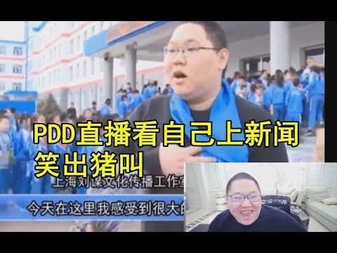 PDD直播看自己上新闻联播,节目效果爆炸,笑的像个孩子!猪!