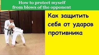 Как защитить себя от ударов противника / Техника самообороны на улице приемами каратэ(Для тех, кто хочет освоить технику самообороны, приемы самозащиты и болевые приемы, чтобы знать, как защитит..., 2016-10-15T17:52:28.000Z)
