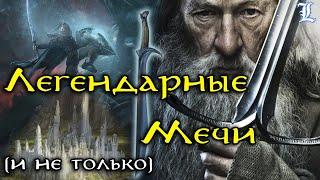 Легендарное оружие Средиземья | Властелин Колец / The Lord of the Rings