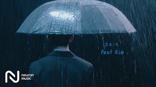 폴킴 (Paul Kim) - 비 (2021)