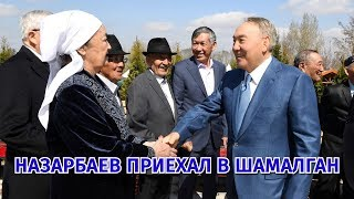 Родной аул Назарбаева: как Шамалган встречал Елбасы