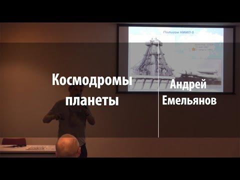Космодромы планеты   Андрей Емельянов   Лекториум