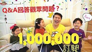 Qu0026A回答觀眾的問題?(日常)公開我們的家!挑戰喝水 一字馬?幾時做youtuber?JO们玩具分享~