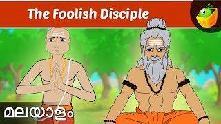 Foolish Disciple | Jataka Tales In Malayalam | Magicbox Malayalam