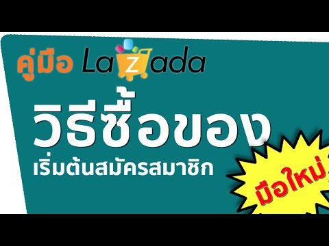 คู่มือ Lazada มือใหม่ สมัครสมาชิก ซื้อของ การใส่โค้ดส่วนลด : T3B
