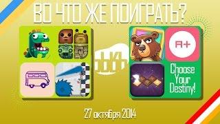ВоЧтоЖеПоиграть!? #0033 - Еженедельный Обзор Игр на Android и iOS