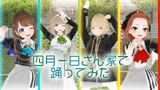 【四月一日さん家で踊ってみた】「switch」chelmico【まりなす(仮)】