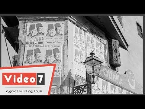 -أوليمبيا- من أول سينما فى مصر إلى خرابة تحمل لافتة التطوير  - 12:22-2018 / 7 / 18