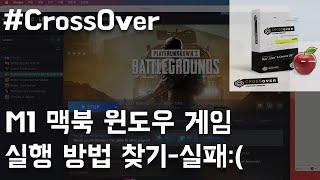 M1 맥북에 윈도우 게임 실행 방법 찾기(feat.Cr…
