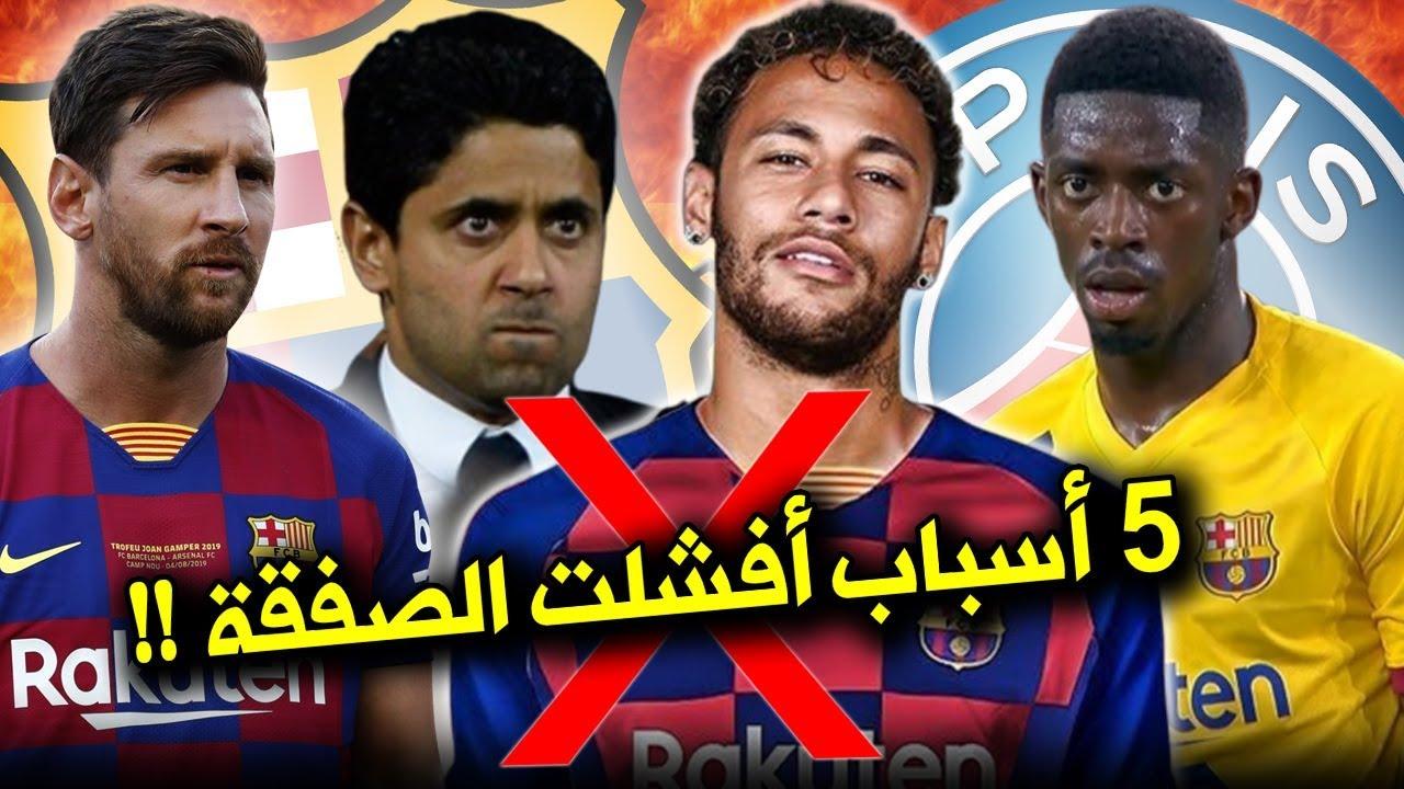 5 أسباب أدت لفشل صفقة عودة نيمار إلى برشلونة | بينها لاعبي البارسا..!!