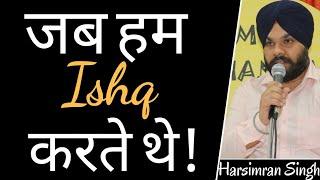 Jab Hum Ishq Krte The   Harsimran singh   Poem and Kahaniyan   Hindi Poetry