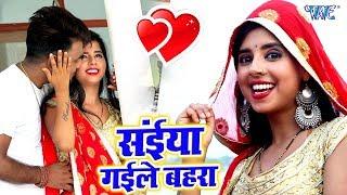 भोजपुरी का सुपरहिट वीडियो गीत 2020 | Saiya Ji Gaile Bahara | Ravindra Chauhan Rudra
