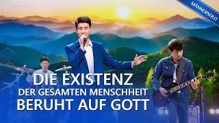 Christliches Musikvideo   Die Existenz der gesamten Menschheit beruht auf Gott