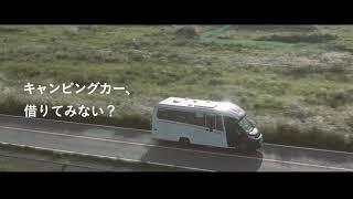 キャンピングカー、借りてみない?|キャンピングカーレンタル HAJICAM(ハジキャン)CM