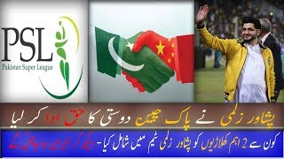 Breaking News -Peshawar Zalmi selected 2 Chinese Cricketers for Squad PSL3 - Pakistan Super League