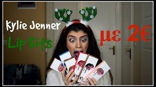 Kylie Jenner Lip Kits με 2 ευρώ   katerinaop22