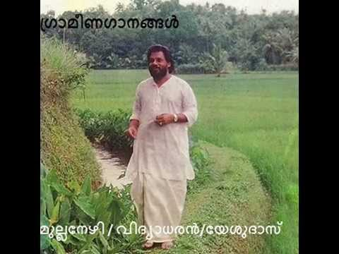 Punchavayal Cherayurakkana - Grameena Gaanangal (Sanjeev naiR)
