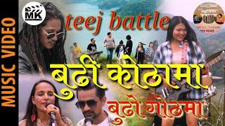 New teej battle 2020/2077/बुढी कोठामा बुढो गोठमा/new teej song/ Subash khadka/parbati neupane