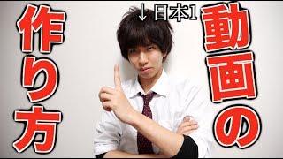 【必見】日本1のYouTuberが教える動画の作り方講座