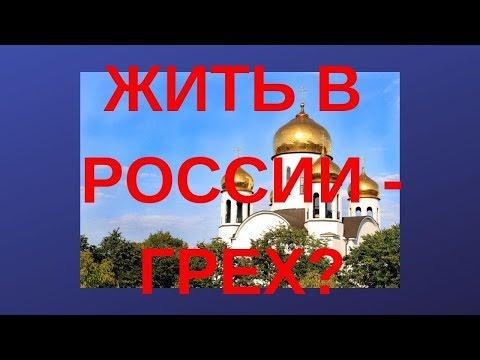 Эмиграция из России - единственный путь думающего человека