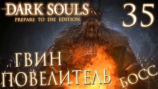 Прохождение Dark Souls Prepare To Die Edition — Часть 35: БОСС 25: ГВИН,ПОВЕЛИТЕЛЬ ПЕПЛА.ФИНАЛ