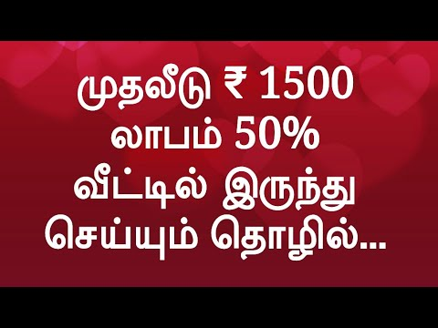 Home Based Business Ideas In Tamil Youtube