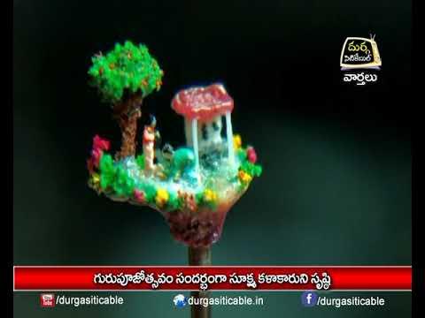 3.9.20  DSC   Jagtial  గురుపూజోత్సవం సందర్భంగా సూక్ష్మ కల్లకారుని సృష్టి from YouTube · Duration:  5 minutes 29 seconds