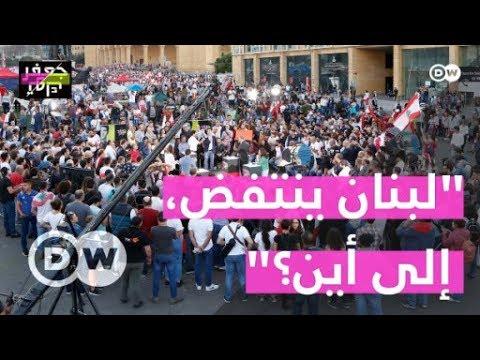 'لبنان ينتفض، إلى أين؟'  جعفر توك