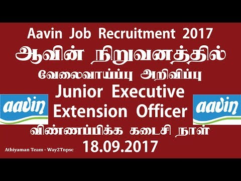 Aavin Job Notification  2017 - Junior Executive and  Extension Officer Post |  Rs.5400 – 20200