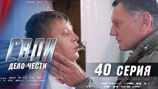 Свои | 3 сезон | 41 серия | Дело чести