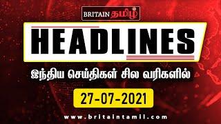 India Breaking News Tamil | Today News | 27.7.2021 இந்திய முக்கிய செய்திகள்…