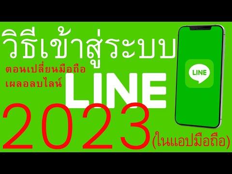วิธีเข้าสู่ระบบ Line 2021 ตอนเปลี่ยนมือถือหรือเผลอลบLineไป    อาจารย์เจ สอนสร้างกิจการออนไลน์ 10